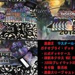 遊戯王 引退 まとめ売り ガチサプライ デッキ 光り物 壊獣ネクロス JUDGEプレマ WQC など 入札数=54 現在