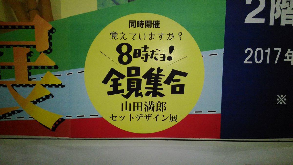 8時だヨ!全員集合のセットデザイン展を見てきた。小さな展示だったが、貴重な図面を見ることができた。懐かしく、みんな楽しそ