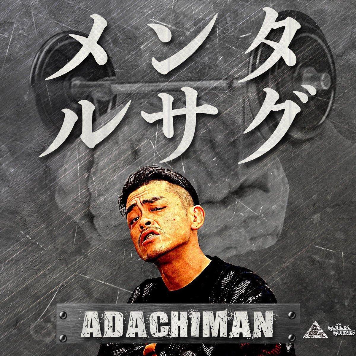 DEEJAYにはいろんな系統がありますが、アダさんのこの曲はゴリゴリバチバチ系統の最高峰だと思います。意味の通るブレない