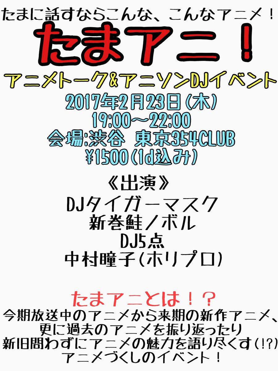 【緊急告知!】たまに話すなら、こんなアニメ!たまアニ!2/23(木)19:00〜22:00@渋谷 東京354CLUB¥1