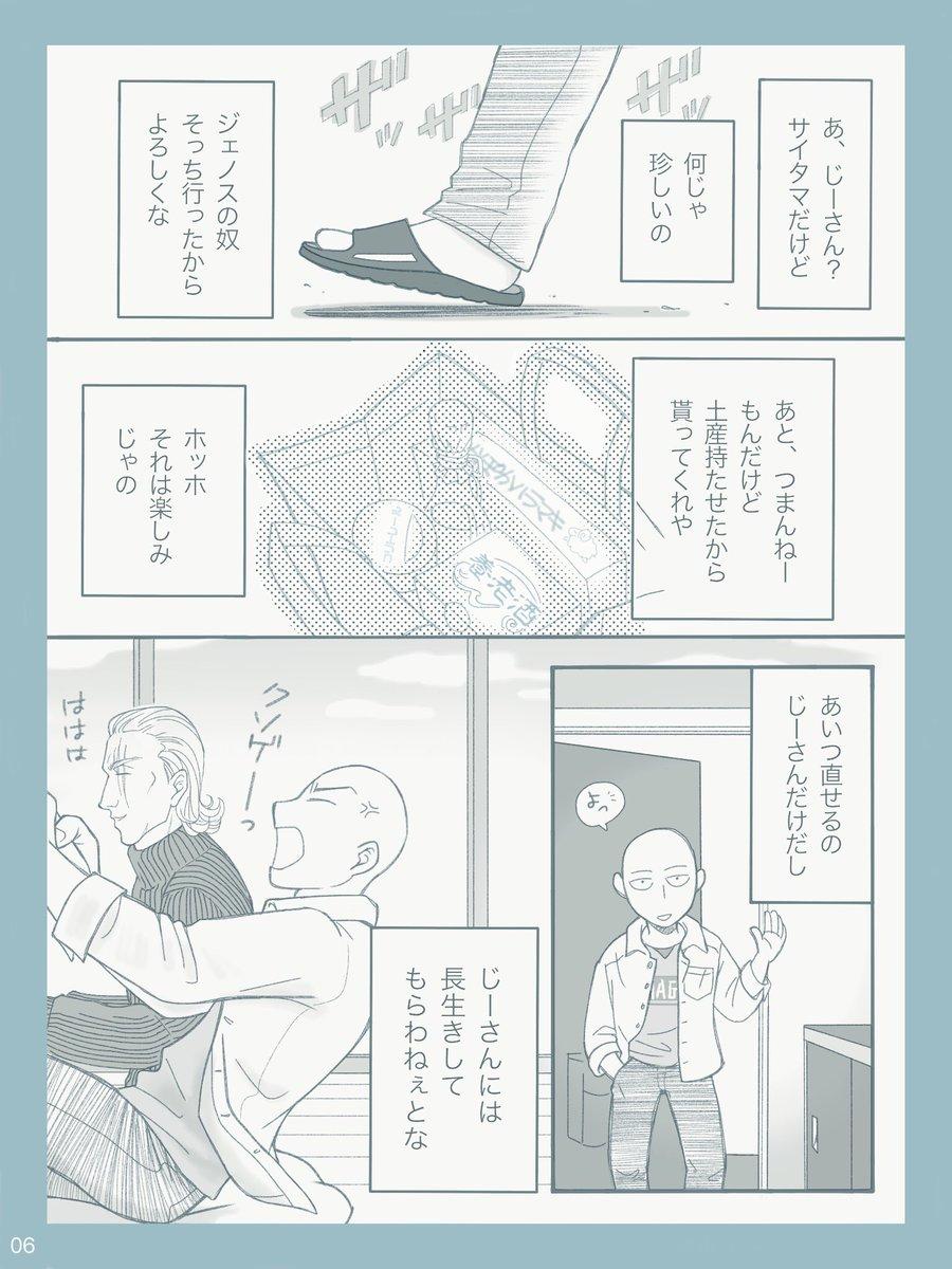つづき…そしてつづく…#ワンパンマン #サイジェノ #漫画