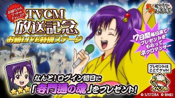 【重大発表】なんと、2/26(日)『銀魂』アニメ放送時、「銀魂 かぶき町大活劇」のTVCMが放送されます!放送記念に、今