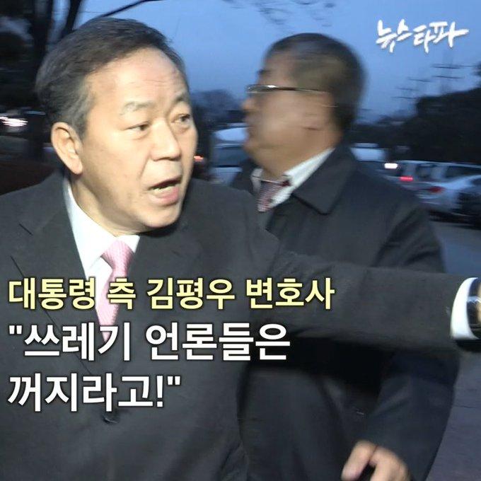 '쓰레기 언론들은 꺼지라고!'  헌법재판소 탄핵심판 마지막 변론을 마친 뒤 질문하는 뉴스타파 기자를 향해 소리치는 이 남자. 박근혜 대통령 측 김평우 변호사입니다.