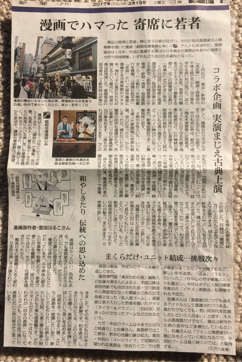 光栄にも程があるノミネート、ありがとうございますRT。主催の朝日新聞さんには、先日にも「落語心中寄席」の素敵な記事を書い