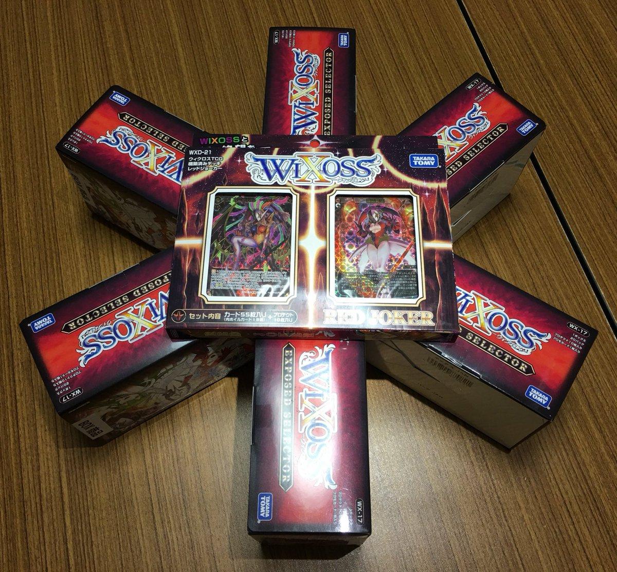 本日2月23日は「WX17 EXPOSED SELECTOR」と「WXD22 RED JOKER」の発売日です!カーニバ