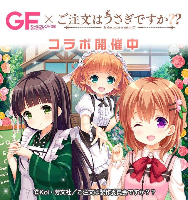 #gf_kari  #ガールフレンド : 【GF(仮)】【事前告知】2月25日開始!ホワイトデー出席キャンペーン開催