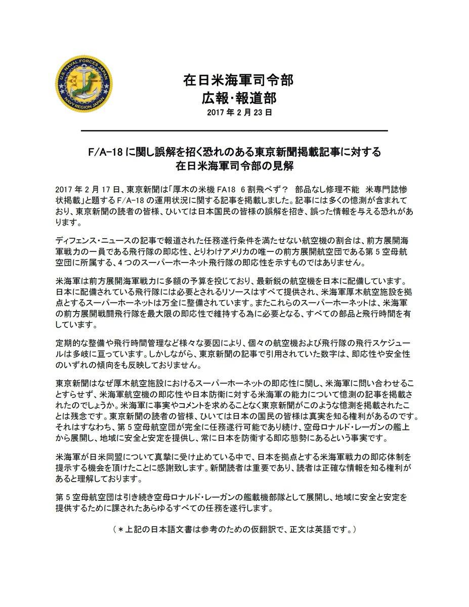 2017年2月17日に東京新聞@tokyo_shimbun に掲載された、米海軍厚木航空施設所属のF/A-18に関し誤解を招く恐れのある記事の内容に対して、在日米海軍司令部の見解をお伝えさせていただきます。 https://t.co/pNKkew5eYA