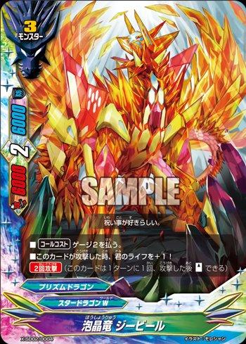 【バディファイト】r 公式今日のカード「泡晶竜 ジービール」!