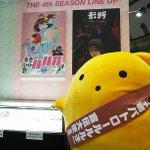 【3/25、26開催】AnimeJapan 2017に着ぐるみうーさーさまが遊びに行くよ♡東5・J36 グッドスマイルカ