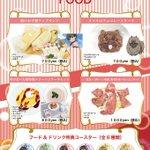 SUPER LOVERS 2 × プリンセスカフェ名古屋駅前2号館は本日までです!是非お越しくださいませ★ #スパラヴァ