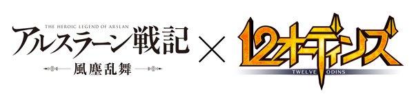 『12オーディンズ』 × 『アルスラーン戦記 風塵乱舞』コラボイベント開催決定! -  #12オーディンズ #アルスラー
