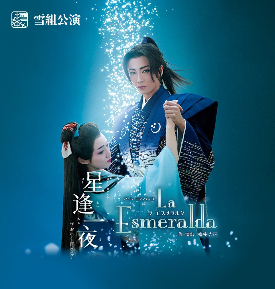 信長協奏曲で日本の時代劇にハマり出した最近、そして本日「星逢一夜」✨久々のヅカ❤*.(๓´͈꒳`͈๓).*❤