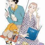 3月1日放送の「探検バクモン」(NHK:午後8時15分~午後8時43分)のテーマは【辞書】。雲田はるこさんがコミカライズ