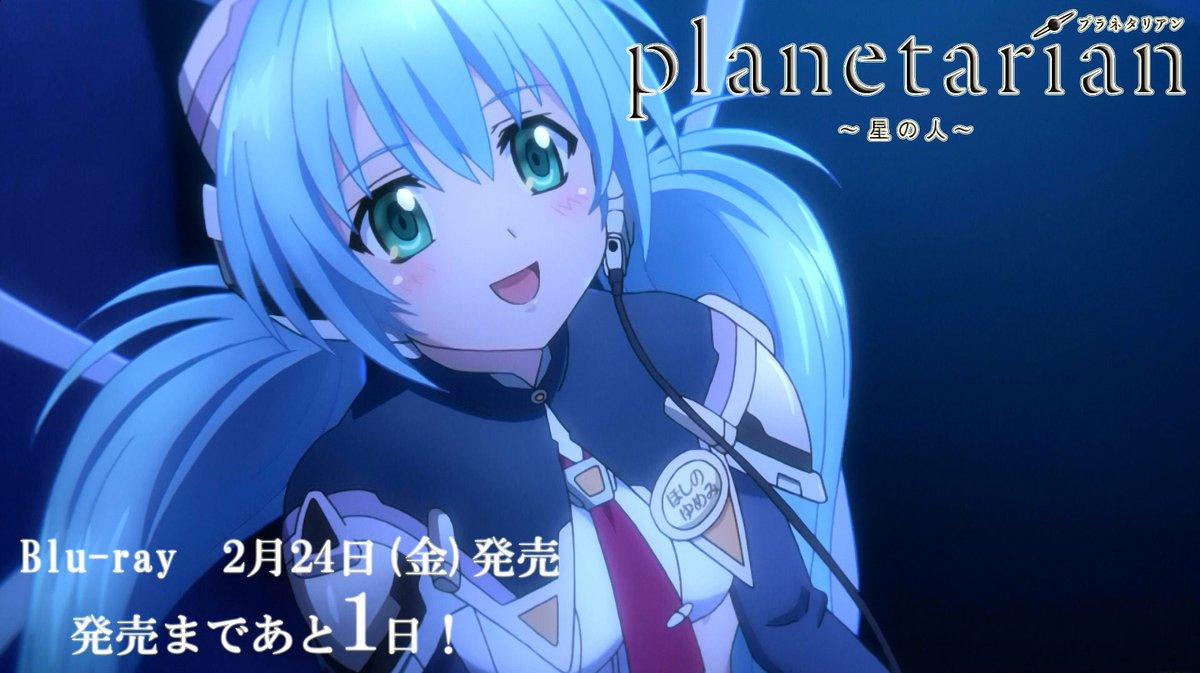 【『planetarian〜星の人』Blu-ray発売まであと1日!】ついに明日、2月24日(金)発売です!超豪華版・通