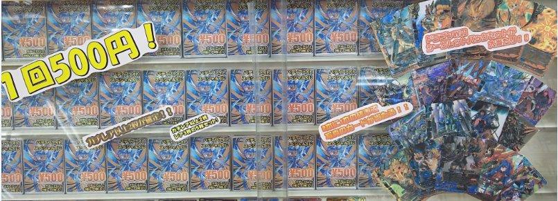 【BF情報】バディファイト500円くじ絶賛稼働中!前回から当たりが大幅ボリュームアップ!確率も1/2になって挑戦しやすく