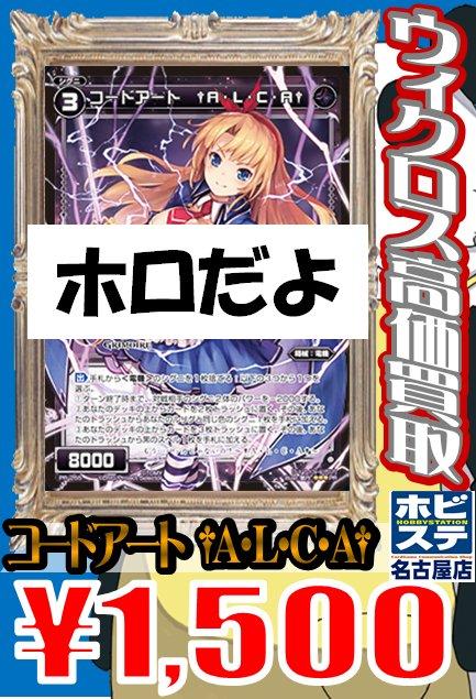 【WIXOSS買取速報】WIXOSS最新作より待望のホロ版登場!コードアート †A・L・C・A†  1500円買取!!!