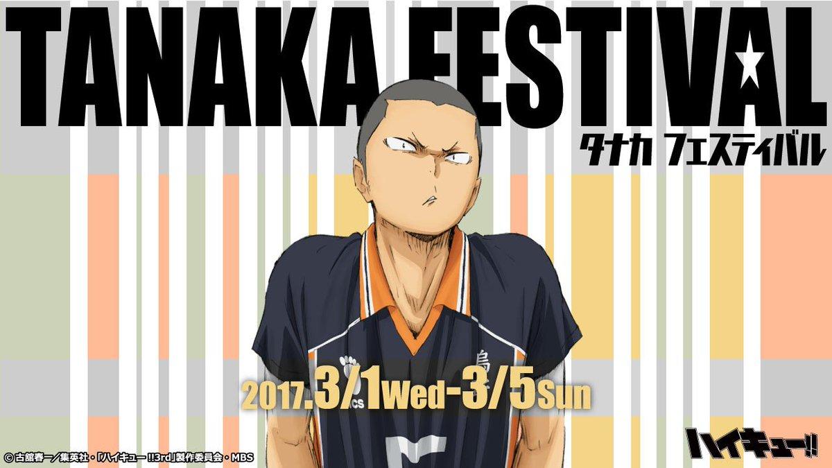 3/1~のJ-WORLD ハイキュー!!「TANAKA FESTIVAL(タナカフェスティバル) 」特設サイトも本日公開