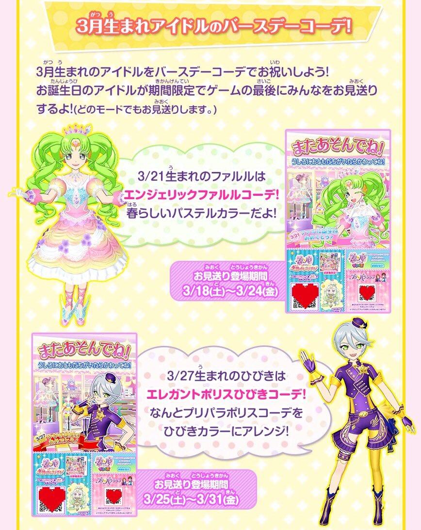 【クマ3/4】ゲーム「プリパラ」神6弾には3月生まれのアイドル、ファルルとひびきのバースデーコーデもラインナップ!誕生日