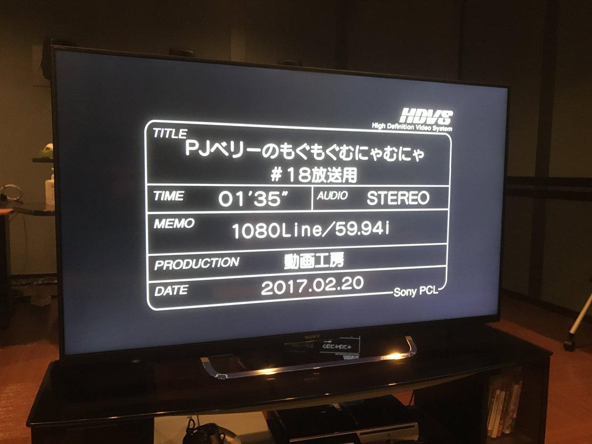 【本日放送】アニメ「PJベリーのもぐもぐむにゃむにゃ」第18話が今夜のフジテレビ『#ハイ_ポール』内で放送されます!今週