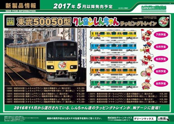 【予約】 #グリーンマックス #Nゲージ 東武50050型「クレヨンしんちゃんラッピングトレイン」各編成基本セット・増結