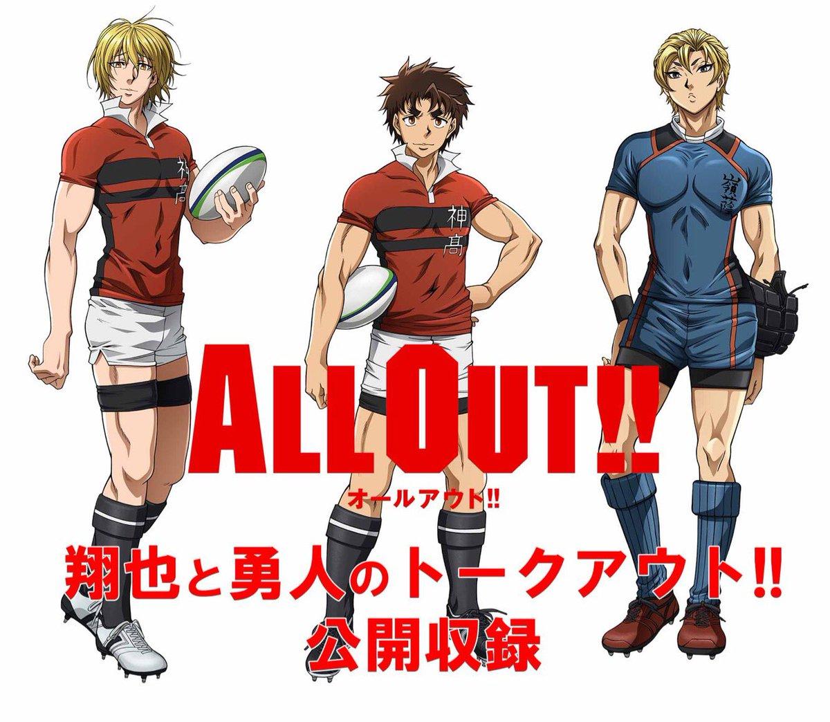 そして、4月5日(水)にアニメイト新宿にて「ALL OUT!! ラジオ 翔也と勇人のトークアウト!!」公開収録の開催が決