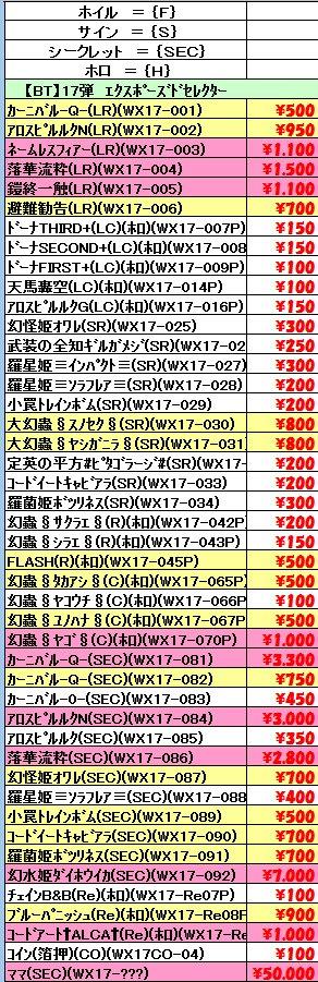 トレカ侍 WIXOSS 買取本日発売のWIXOSS最新弾の買取になります。在庫状況によって変動いたしますがご了承ください