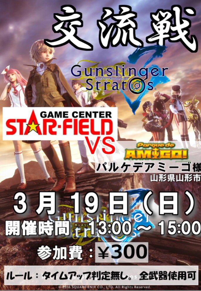 【交流戦】ガンスリンガーストラトス3の交流戦を開催いたします。期日:3月19日(日曜日)時間:13:00(午後1時)~1