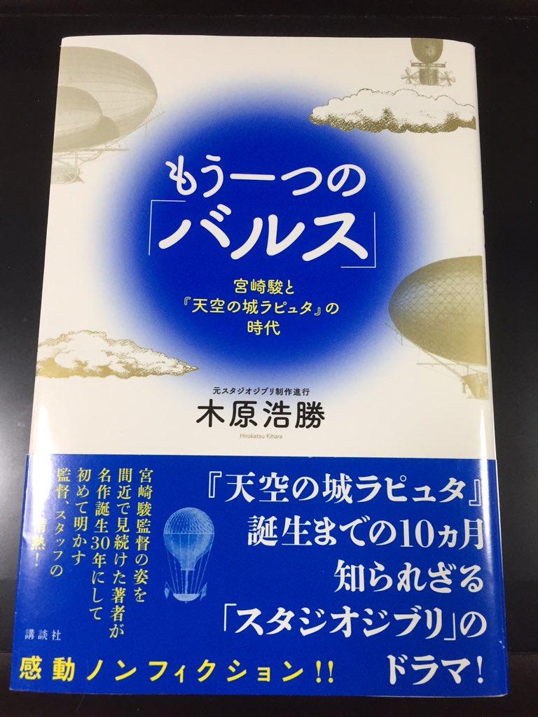 木原浩勝先生の「もう一つの『バルス』」読みました。ジブリの傑作「天空の城ラピュタ」の興味深い製作過程と、木原先生と宮崎駿