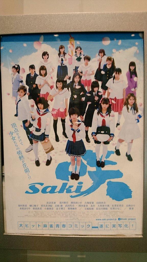 咲-Saki-観に来たぞ