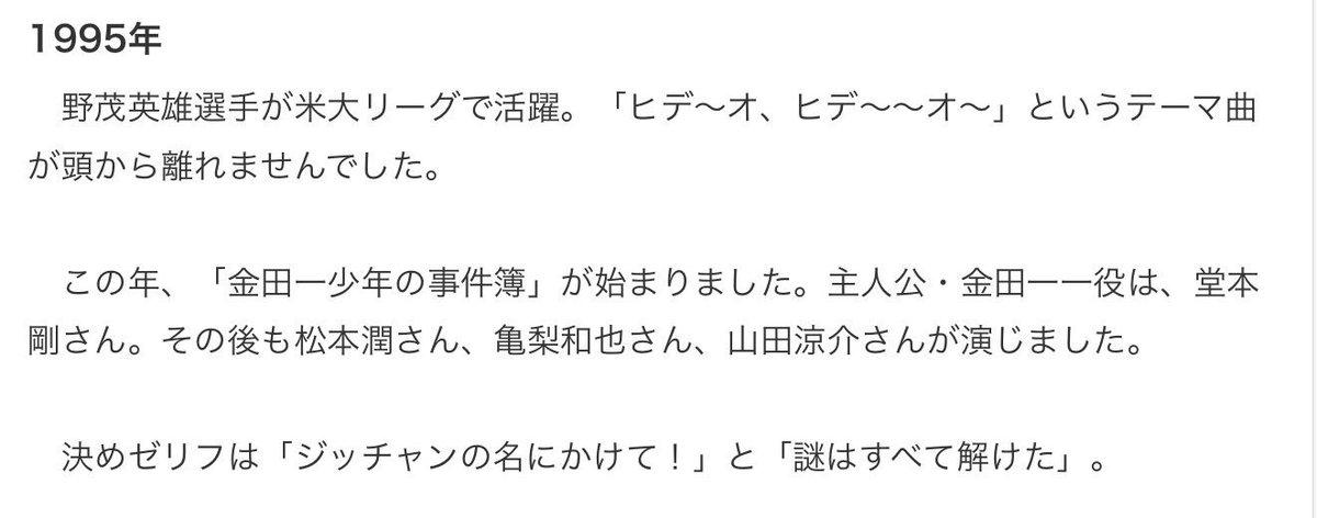 ★アラサーなら黙ってられない「あの頃のドラマ」★☆1995年~金田一少年の事件簿1代目からのリレー2001年~2代目 #