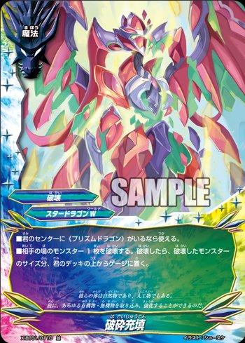 【バディファイト】r 公式今日のカード2枚目「破砕充填」!