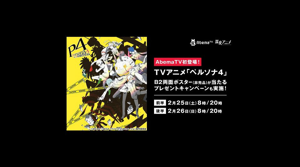 【インフォメーション】「AbemaTV」にて2月25日(土)より TVアニメ『ペルソナ4』の2日連続全話一挙放送が決定!