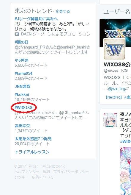 新弾発売日だから東京のトレンドに #WIXOSS
