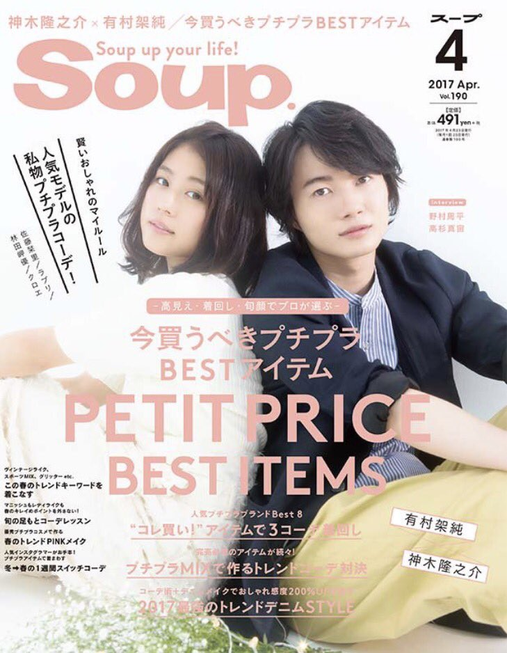 Soup4月号発売中!#3月のライオン