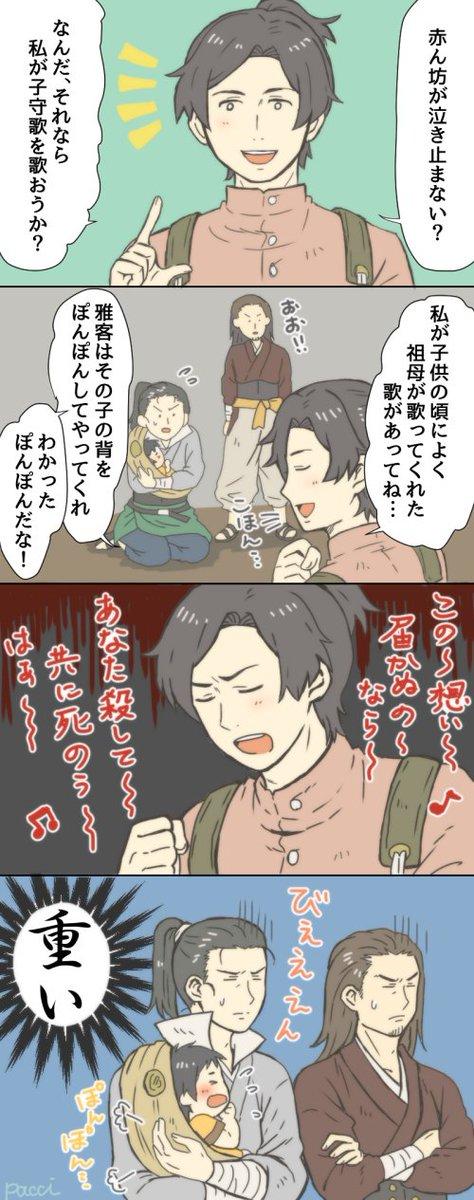 子守侍 3イケボ服部さんの歌が聴きたい・・・!!#kabaneri #カバネリ #四方川武士