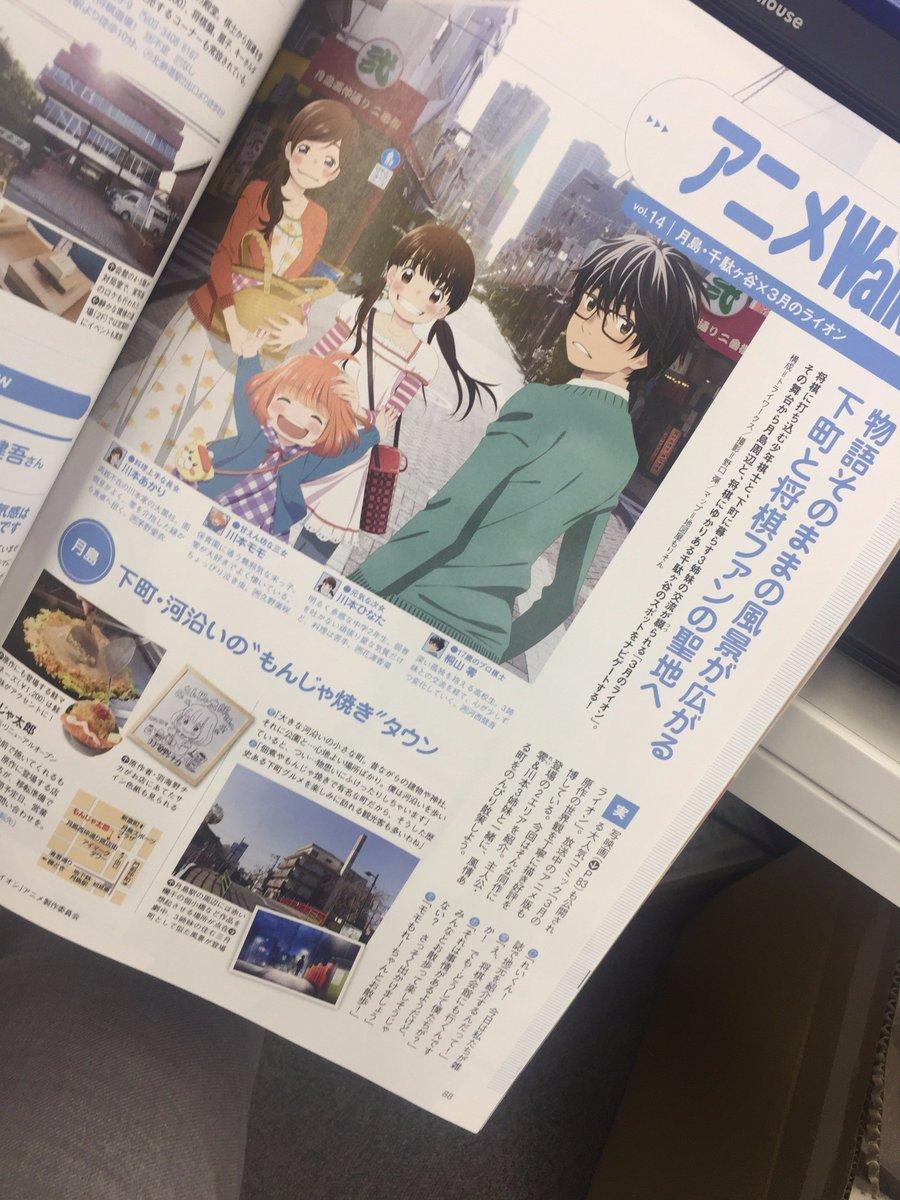 発売中の東京ウォーカー3月号では「3月のライオン」の舞台をピックアップ! アニメも絶賛放映中で、実写映画化も楽しみな作品