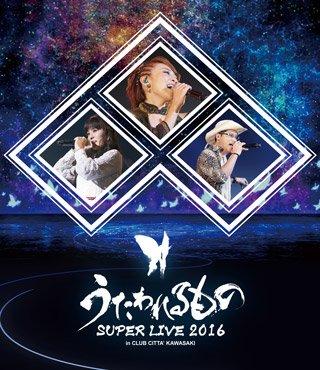 【WEB更新】うたわれるもの 二人の白皇…関連商品:「うたわれるもの SUPER LIVE 2016」Blu-ray 更
