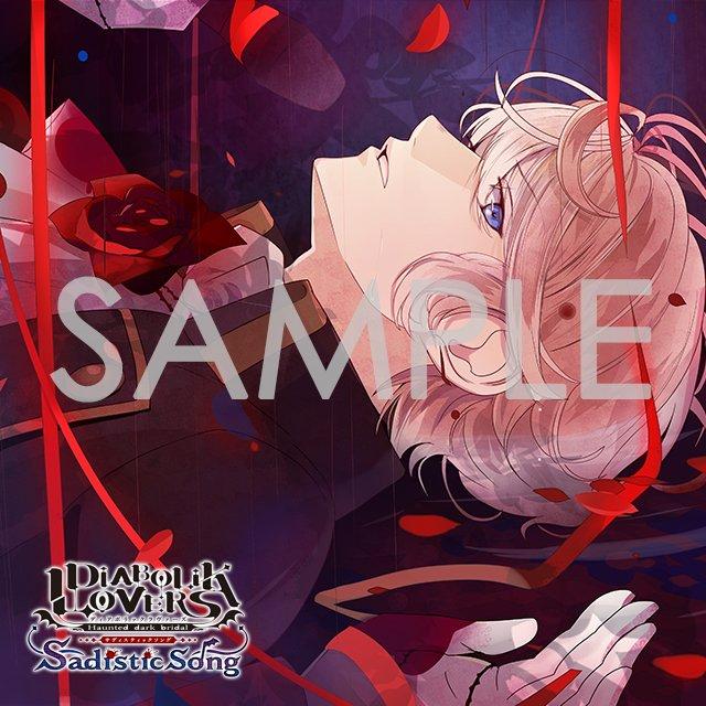 \試聴公開中/【DIABOLIK LOVERS Sadistic Song】Vol.4「アイオライト」逆巻シュウ CV.