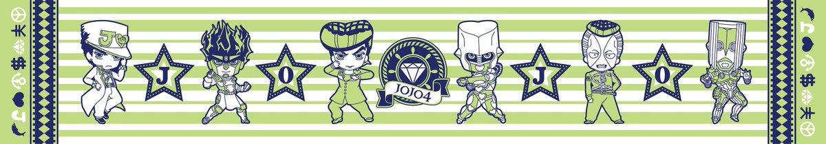【3月下旬発売ジョジョグッズ情報⑥】『マフラータオル【SD Ver. Vol.1】』全国ホビーショップ、量販店、Webシ