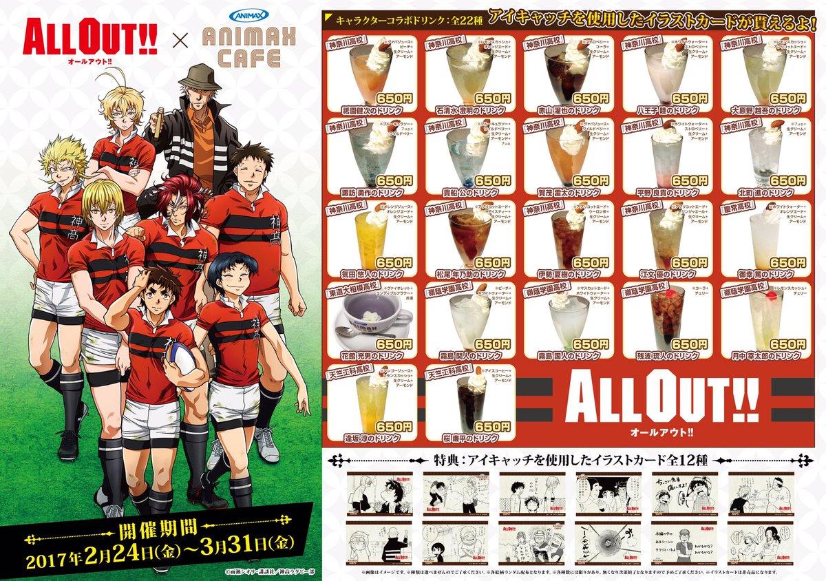 【コラボ情報】ALL OUT!!と東京:秋葉原にある「アニマックスCAFE」とのコラボが明日からスタート!過去最多22種
