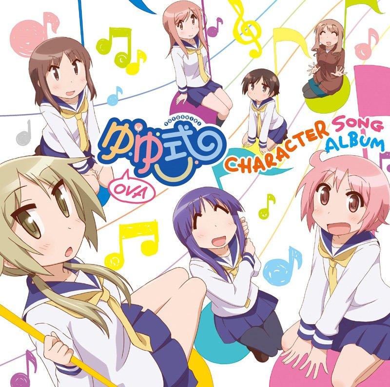3月24日に発売の「ゆゆ式OVA」キャラクターソングアルバムのCDジャケットと収録楽曲一覧を公開しました!   #yuy