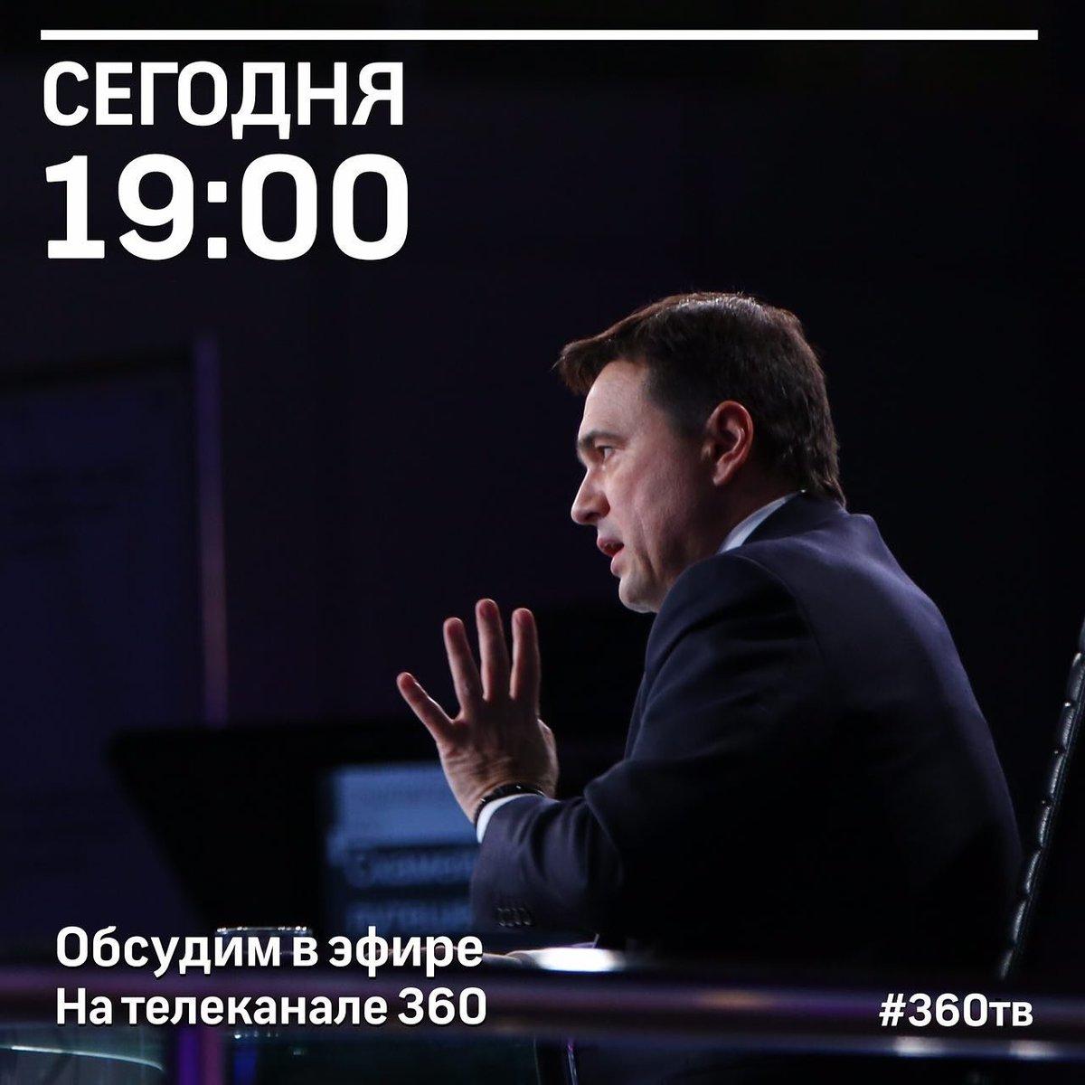 #360тв #открытаявласть #нашеподмосковье https://t.co/8VNFMwGeFL