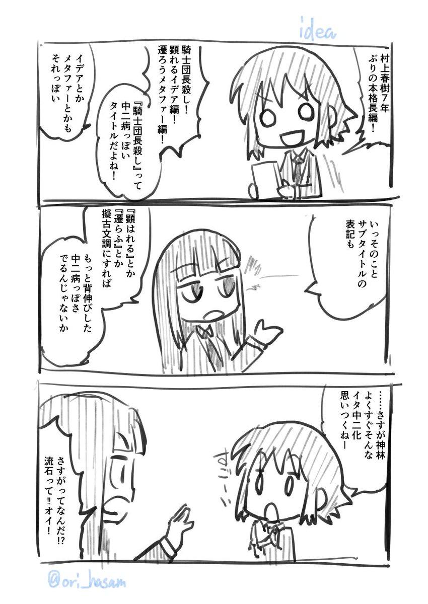 村上春樹新刊発売記念マンガ #ド嬢