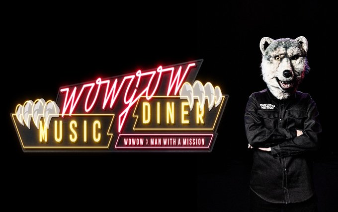 いよいよ、本日24日(金) 22:00より レギュラー番組「WOWGOW MUSIC DINER」スタート!  詳しくは MAN WITH A MISSION Official Siteにて! https://t.co/vcyXBRTGef