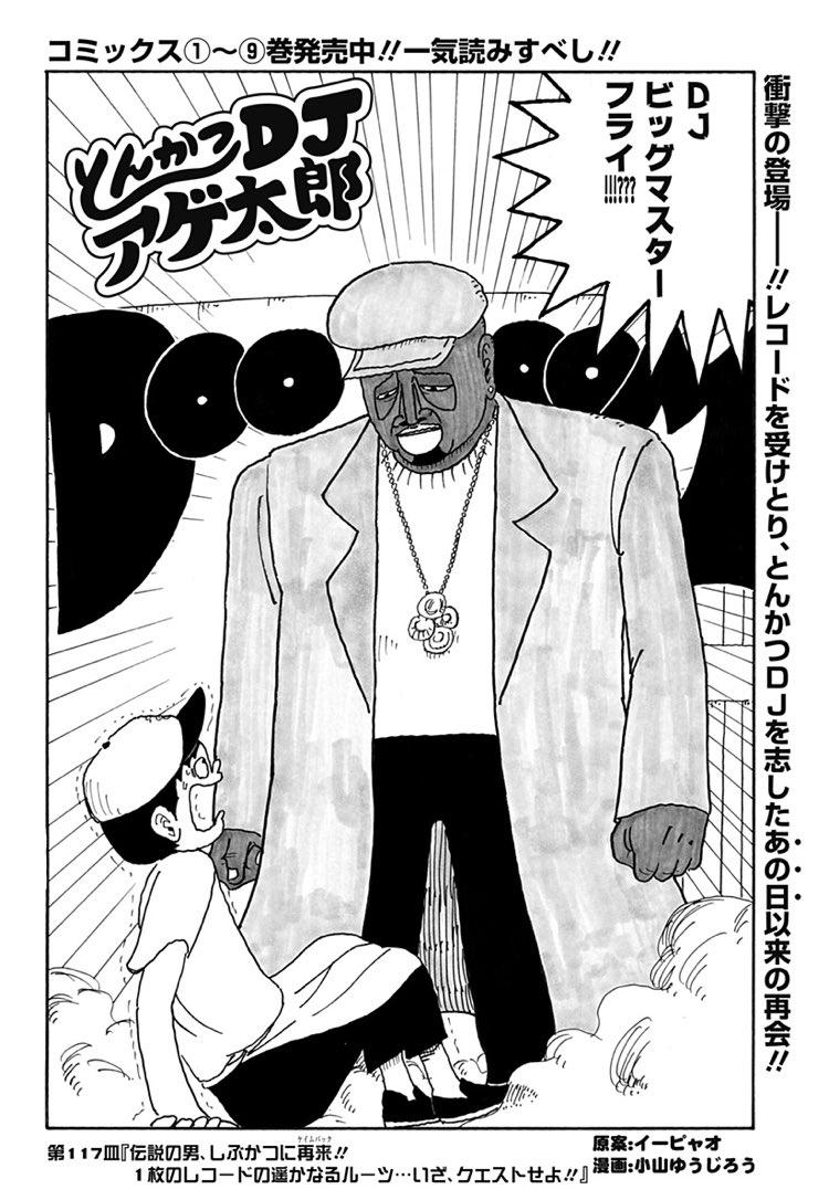 本日「とんかつDJアゲ太郎」最新117皿更新されてます。ついに揚太郎の前に姿を現したマスター、果たして何を語るのか…急展