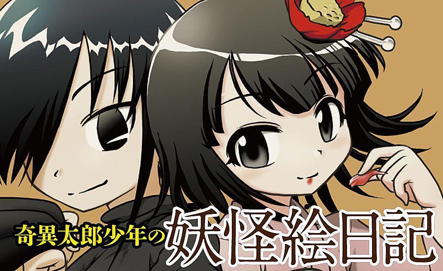 【Webマンガ更新】影山理一「奇異太郎少年の妖怪絵日記」(マンガごっちゃ)が更新されました。