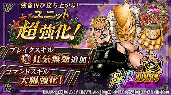 【ジョジョSS】強者再び立ち上がる!「DIO SSR 黒(ロードローラーだッ!)」がユニット超強化で、ブレイクスキル「狂