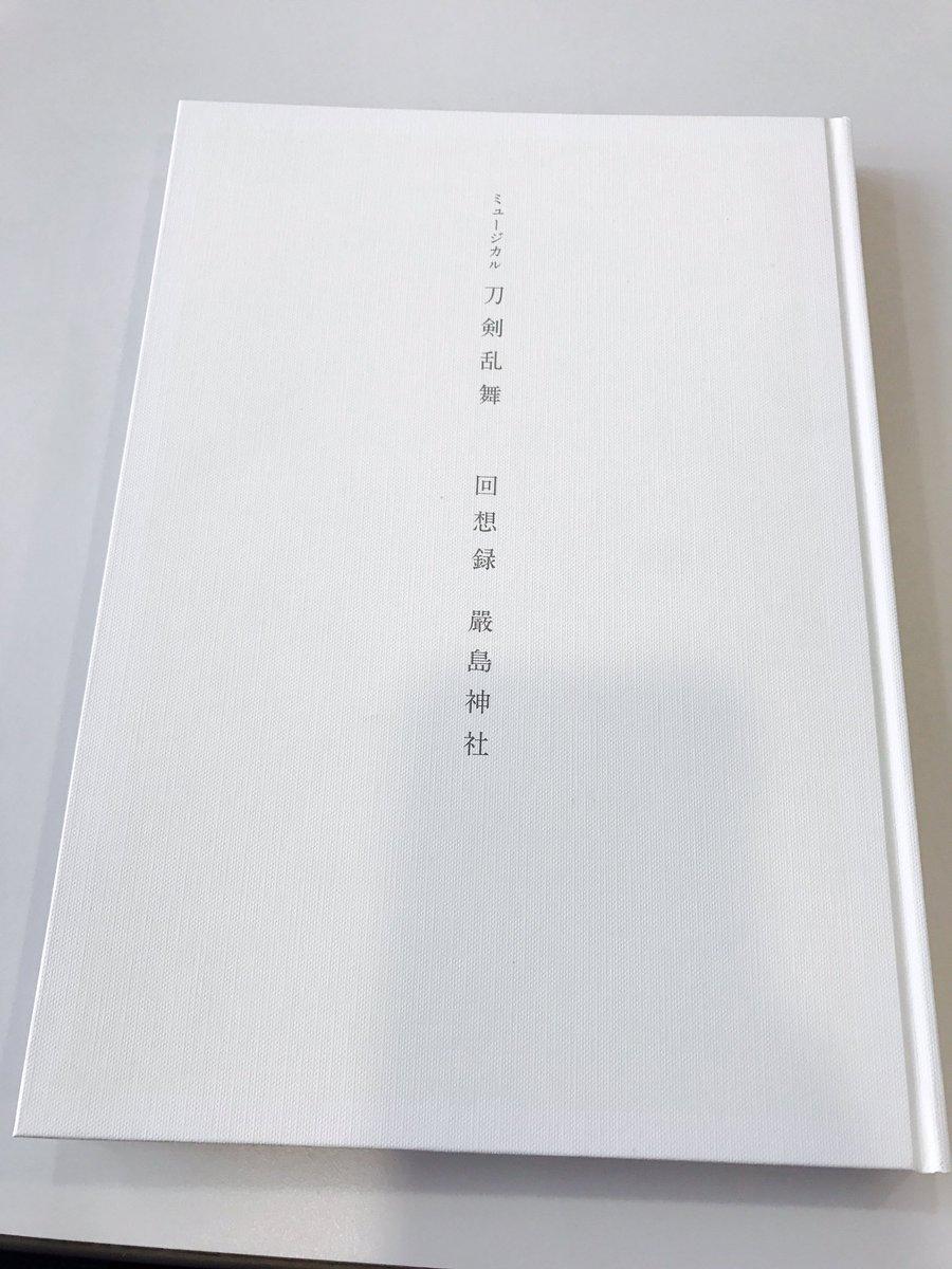 厳島神社世界遺産登録20周年奉納行事として行われたライブの写真集「ミュージカル刀剣乱舞 回想録 厳島神社」、素晴らしい内