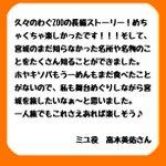 あと2日!「うぇいくあっぷがーるZOO!あなざーりある」の収録を終えたミユ役の高木美佑さんからの一言コメントが届きました