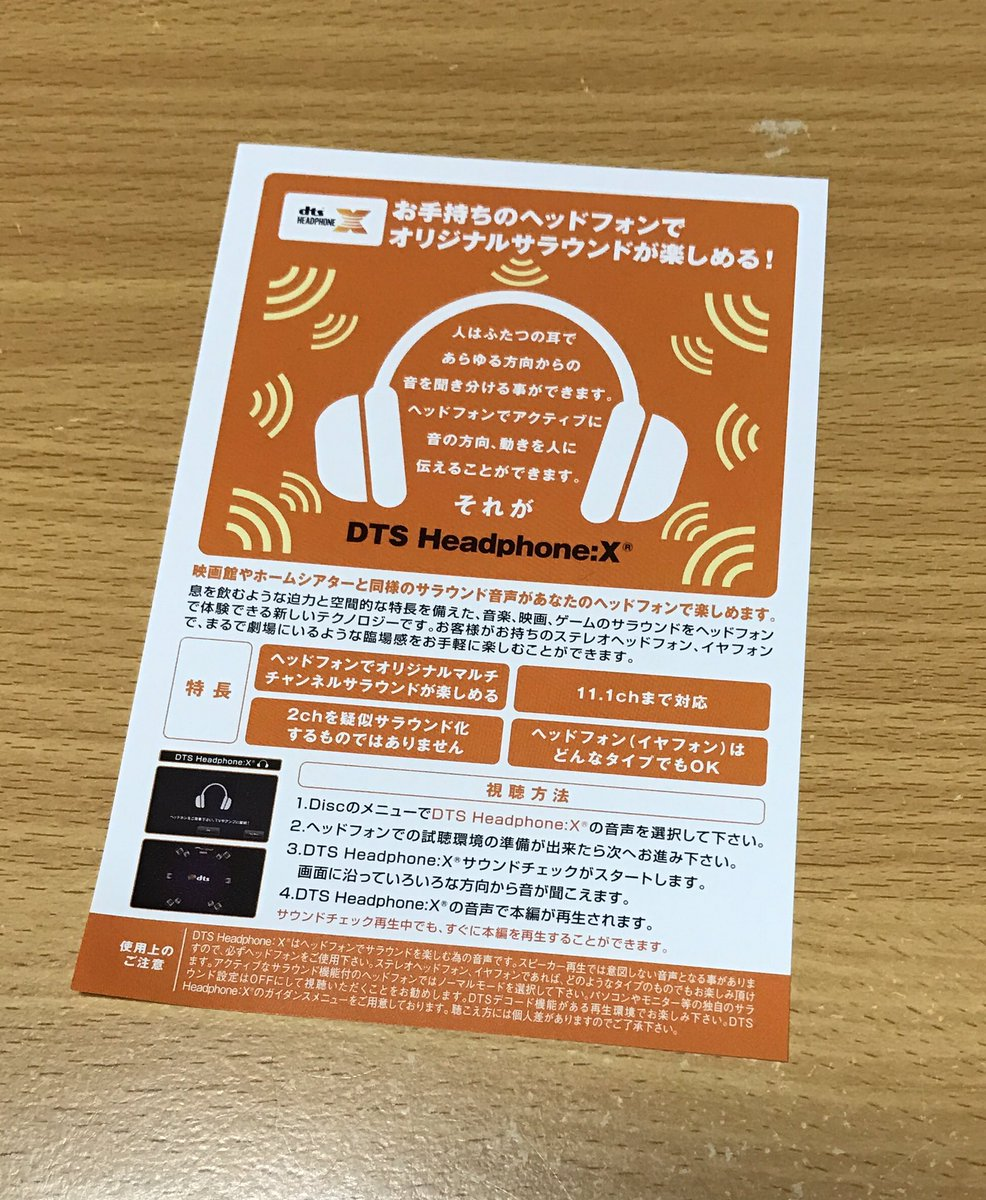 このBlu-ray、謎の音声技術で収録されているようで、普通のヘッドフォンやイヤフォンでもサラウンドで視聴できるという。